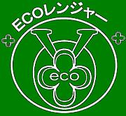 ☆ECOレンジャー祭☆