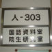 和歌山大学教育学部国語資料室。