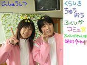 倉敷中央高校◎福祉科