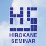 "HIROKANE SEMINAR−""広兼ゼミ"""