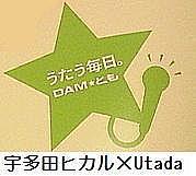 DAM★とも×宇多田ヒカル