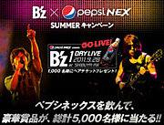 B'z PEPSI NEX PRESENTS LIVE