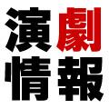 演劇情報 〜東京版〜