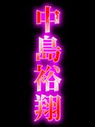 中島裕翔☆