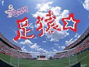 team 足猿☆