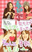 新春日family
