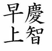 [dir]@【早慶上智】総合リンク