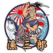 ハッスル侍!漁三郎