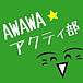 AWAWA★アクティ部