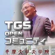 TGS OPEN コミュニティ