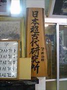 聖櫃アークは徳島神山にあるのか
