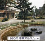 石川県立小松高校1980年卒業生