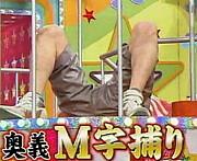 VS嵐★☆M字捕り☆★VS嵐