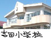 富士吉田市立吉田小学校