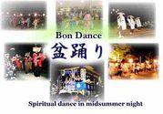 盆踊り〜BON DANCE〜