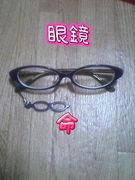 眼鏡は顔の一部です。