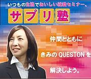 サプリ塾2010 くまもと