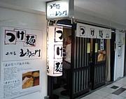 【つけ麺】上方屋 五郎ヱ門