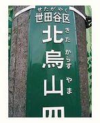 上京してきた学生 in 千歳烏山