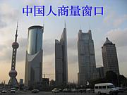 中国人相談窓口