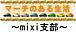 マーチのある生活〜mixi支部〜