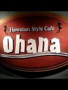 ohana〜Hawaiian style cafe〜