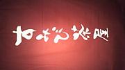 【公式】すみび茶屋
