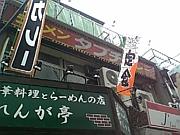 中野区外食倶楽部(NGC)
