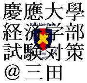 慶應大學経済学部試験対策@三田