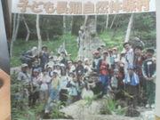 長期村の仲間達 ☆2007☆