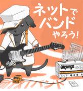 音楽しましょう!!mixiバンド!