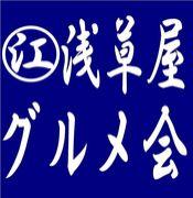 浅草屋グルメ会