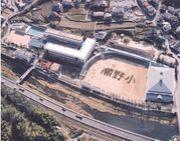 広島市立瀬野小学校