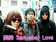 美鈴 September Love