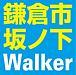 鎌倉坂ノ下WALKER