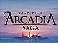 アルカディアサーガ