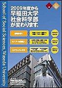 早稲田 社会科学部 2008入学