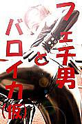 フェチ男とバロイカ(仮)