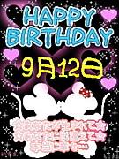 1988年9月12日生まれの人!