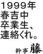1999年度春吉中学校卒業生へ