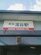 滝谷駅(南海高野線)