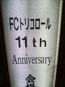 FCトリコロール