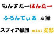 MHF4鯖 スフィア猟団 mixi支部