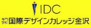 国際デザインカレッジ金沢