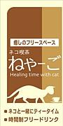 ♪猫カフェ「猫喫茶ねゃーご」♪