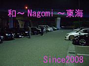 和〜Nagomi〜東海