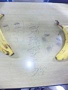 バナト————ク!!!