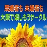 既婚・独身オフ会!大阪クルーズ