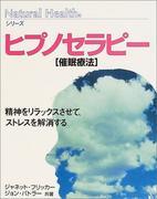 @【ヒプノセラピー】 (催眠療法)