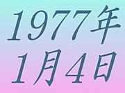 1977年1月4日に生まれて